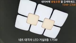 LED 거실8등 네트 대격자 175W