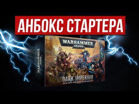 Анбокс стартера WARHAMMER 40k DARK IMPERIUM 8й редакции