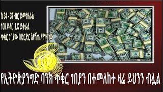የኢትዮጵያ ንግድ ባንክ ስለ LC እና ጥቁር ገበያ ምንዛሬ ዛሬ ተናገረ commercial bank says this today about LC & B.M.