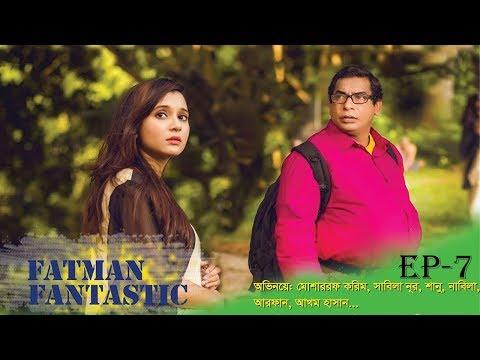 FatMan Fantastic-ফ্যাটম্যান ফ্যান্টাস্টিক   Ep-07   Mosharraf Karim   Sabila Nur   Eid Natok 2018