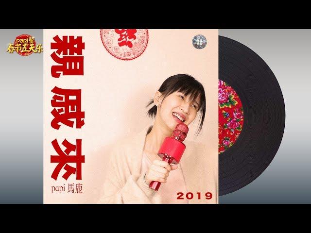 papi酱 - 女明星春节限定单曲《亲戚来》【papi酱春节五天乐】