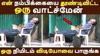 இரவில் வாட்ச்மேன்னாக இருக்கும் இந்த நபர் பகலில் செய்யும் காரியத்தை பாருங்க Tamil News   Latest News