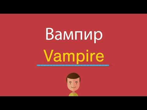 Как по английски вампир