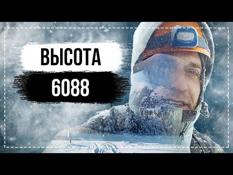 Выживание зимой в горах на высоте 6088 метров | Вершины мира | Гора Уайна Потоси