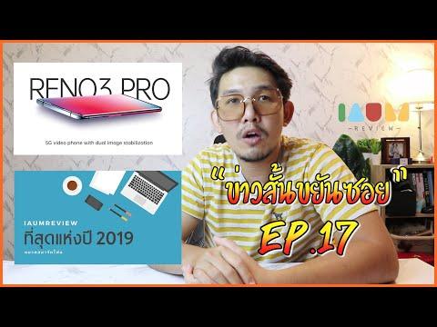 OPPO Reno3 Series ส่งท้ายปีเก่า l สรุปสมาร์ทโฟนที่สุดแห่งปี 2019 ฉบับ IAUM - วันที่ 30 Dec 2019