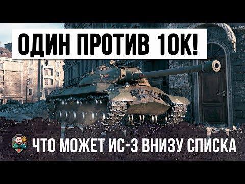 ОДИН ИС-3 ОСТАЛСЯ