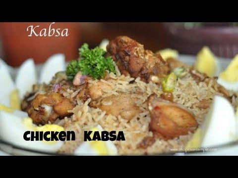 Kabsa | Arabian Rice with Chicken | RecipesAreSimple