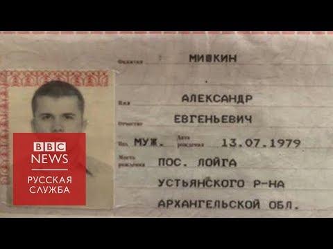 Мишкин это Петров: