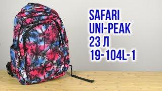 Розпакування Safari Uni-Peak 23 л 19-104L-1