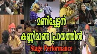മണി ചേട്ടന്റെ ഒരു തകര്പ്പന് നാടന് പാട്ട് - Kalabhavan Mani Kannimaanga Prayathil Song On Stage