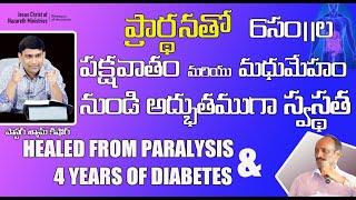 Masthan Saheb - Healed from Paralysis & 4 years of Diabetes -  Telugu
