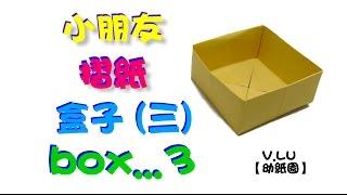 小朋友摺紙。盒子(三) box(3)recycle waste 垃圾桶 環保再利用