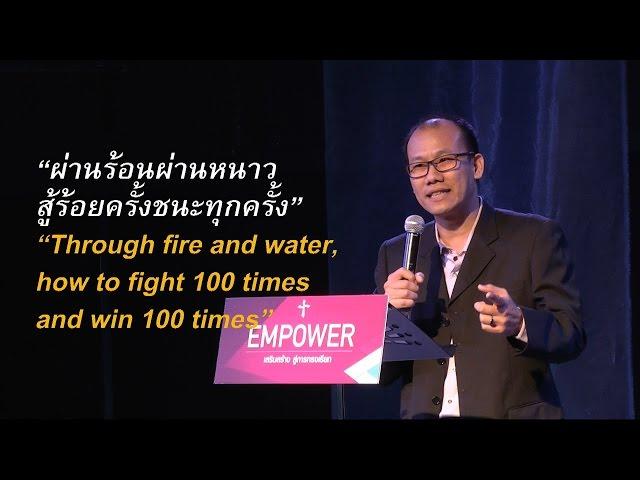 คำเทศนา ผ่านร้อนผ่านหนาว สู้ร้อยครั้งชนะทุกครั้ง (Empower series #3)