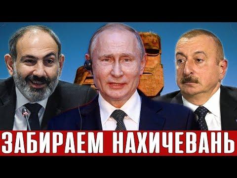 СРОЧНО! Алиев признал поражение: Россия получит Азербайджан бесплатно, Армения заберёт Нахичевань