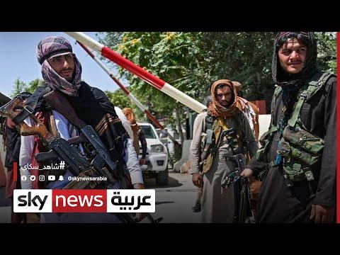 حركة طالبان تعلن عن حكومة تصريف أعمال في #أفغانستان