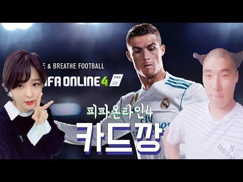 EA의 딸에 이어 넥슨의 딸에 도전하는 릴카! 피파온라인4 카드깡의 결과는? (feat.환경)