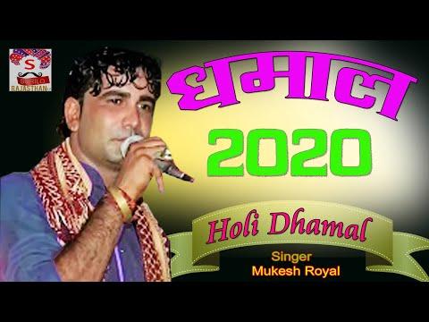 Rajsthan ka Famas Song Ghoomar Ghalo Re Mukesh Royal 2018 Superhit  Song