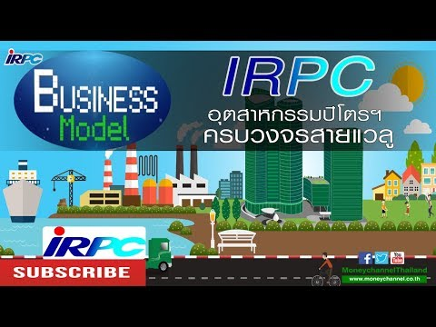 Business Model | IRPC อุตสาหกรรมปิโตรฯครบวงจรสายแวลู #22/11/17