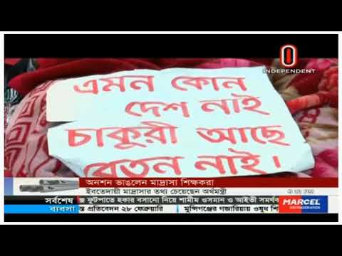 Independent News today 16 january 2018 Bangladesh Latest News Today News Update bd news BDTV NEWS
