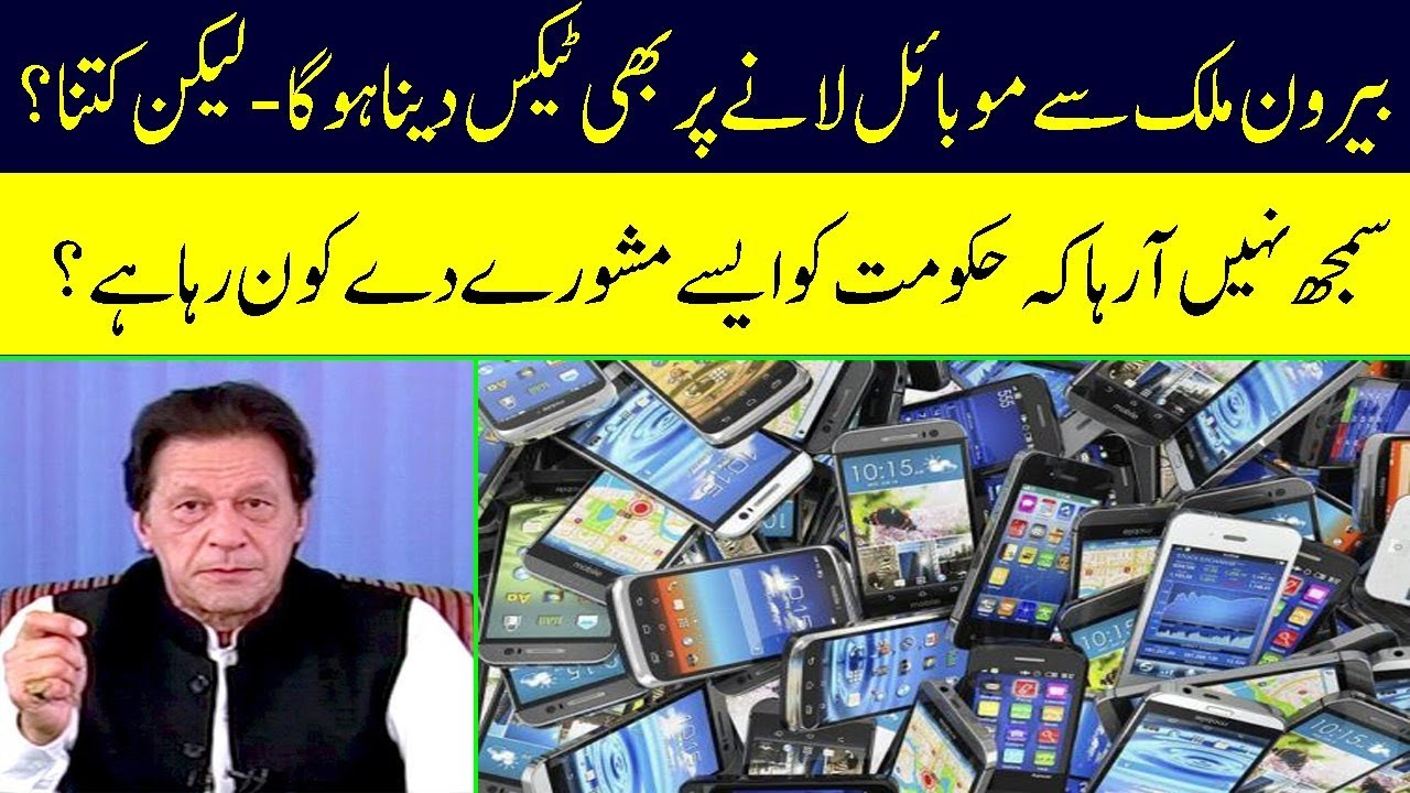 How Much Tax On Mobile Phones Imported In Pakistan - Mobile Phones Customs Values Issued By FBR