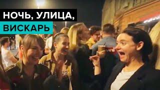 Фото Ночь, улица, вискарь: противостояние посетителей баров и жителей соседних домов - Москва 24