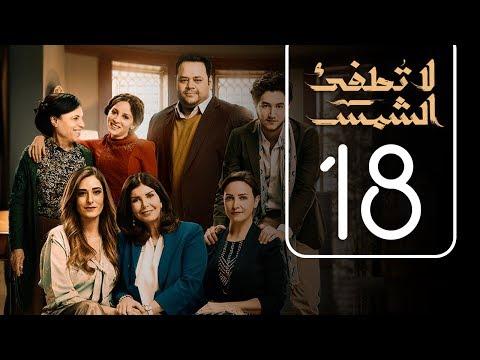 مسلسل لا تطفيء الشمس | الحلقة الثامنة عشر | La Tottfea AL shams .. Episode No. 18
