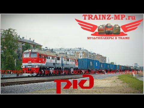 Trainz Mp скачать через торрент - фото 6