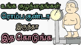 weight loss tips for kids in tamil | fat baby |  weight reduction plan for child | obesity