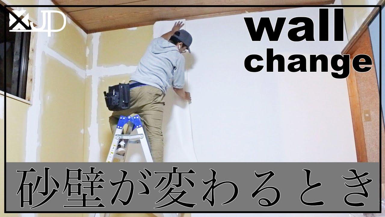 リフォームdiy 3 6万で砂壁を壁紙クロスにリノベーション How To