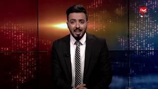 الهلال الأحمر الإماراتي .. إغاثة إنسانية أم كراهية ومهام استخباراتية ؟ | حديث المساء