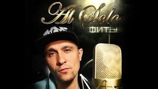 Al Solo ft. Оги - Не Падай Рубль