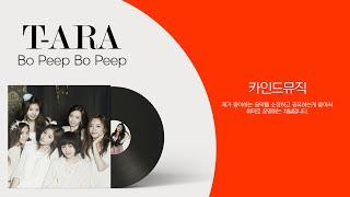 티아라(T-ara) Bo Peep Bo Peep