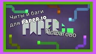 Як грати в ОДНОМУ PAPER.IO??? | У МЕНЕ ВСІ СКІНИ!!!  | Покрокова Інструкція  | ЧИТИ/БАГИ