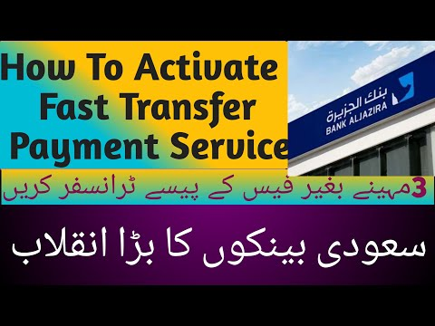 How To Activate Fast Transfer Payment System (Sarie) In Al Jazira Bank – Activate Sarie System