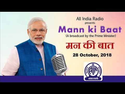 Mann Ki Baat-28 October 2018 : PM Shri Narendra Modi shares his thoughts with the nation.