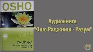 """Аудиокнига """"Ошо Раджниш - Разум"""" • Слушать онлайн в озвучке Nikosho"""