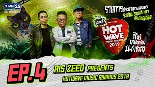 AIS ZEED PRESENTS HOTWAVE MUSIC AWARDS 2019 [EP.4] FULL | วันที่ 22 กันยายน 2562