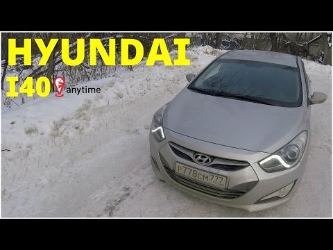 HYUNDAI i40 (anytimecar) - поговорим и поедем