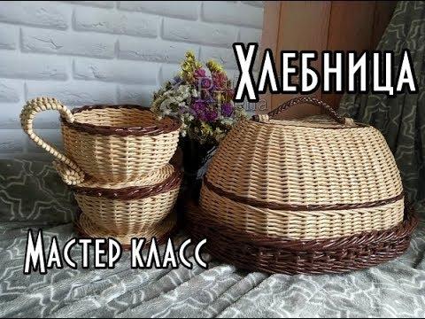 Очаровательная овальная хлебница/плетение из газетных трубочек
