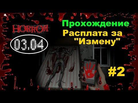03.04 Русский хоррор/расплата за измену/прохождение #2