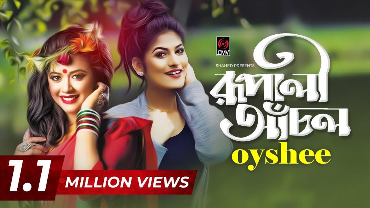 Rupali Anchol | Oyshee | Jannatul Nayeem Avril | Nazir Mahamud | Emon Chowdhury | New Music Video