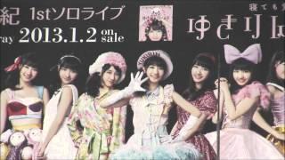 渋谷駅前に掲げられた、AKB48 柏木由紀 ソロコンサートDVD 「1stソロライブ〜寝ても覚めてもゆきりんワールド〜」の屋外広告。