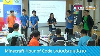 กิจกรรม Minecraft Hour of Code ระดับประถมปลาย Part 1