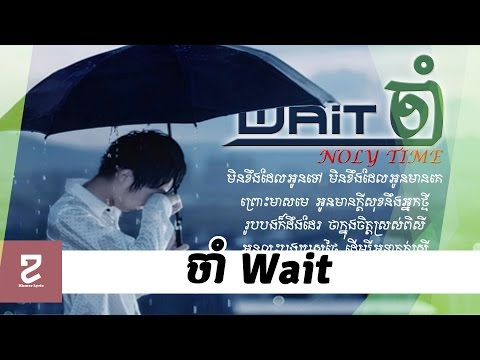 [Khmer Lyric] ចាំ Noly Time | Cham (Wait) By Noly Time