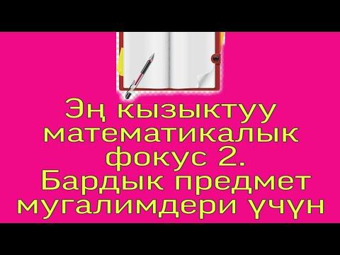 Математикалык фокус №2. Эң кызыктуу