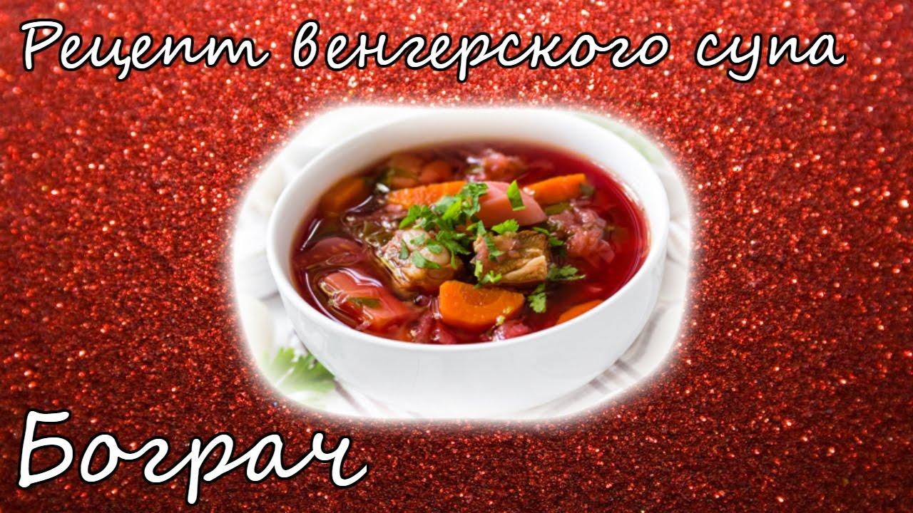 рецепт венгерский суп богач
