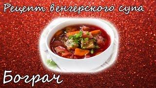 Рецепт венгерского супа Бограч