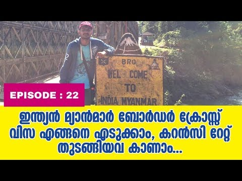KERALA to SOUTH EAST ASIA HITCH HIKING // EP 22 // ENTERING TO MYANMAR 🇲🇲
