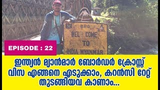 KERALA To SOUTH EAST ASIA HITCH HIKING EP 22 ENTERING TO MYANMAR