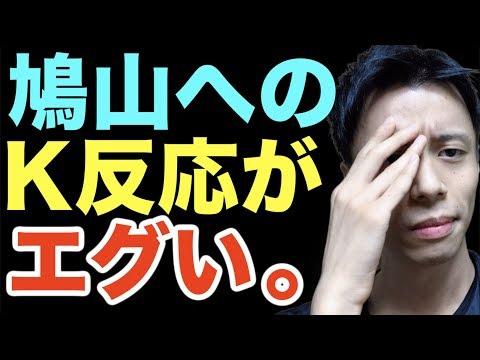 鳩山元首相いわく日本は無限責任を負うべき(K反応)